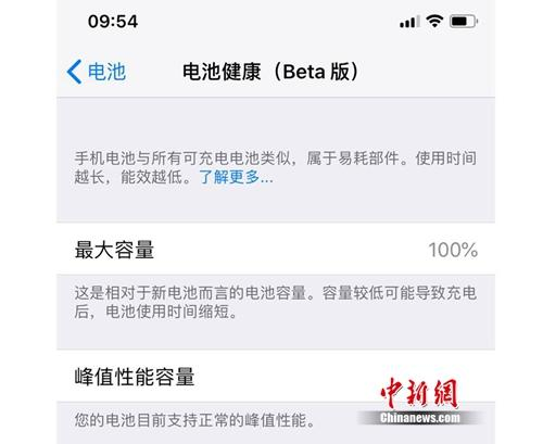 查看iPhone电池健康状况。手机截图