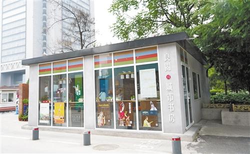 北京再出资金扶持实体书店 实体书店春天在哪儿