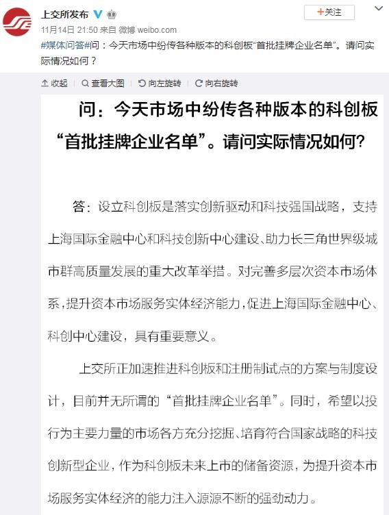 """8家新能源车企被传科创板首批挂牌涉事企业均表示"""""""