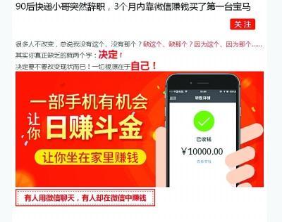 """""""点点手机月入10万""""?记者卧底发现实为变相传销"""