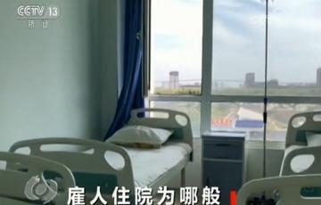病人是演的、病房是空的……医保骗局真大胆
