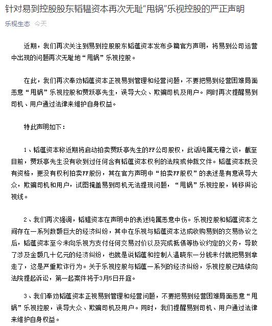 乐视:已就与韬蕴一系列经济纠纷向法院提起诉讼