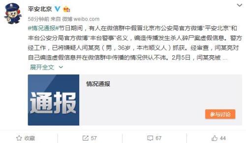 图片来源:北京市公安局官方微博截图