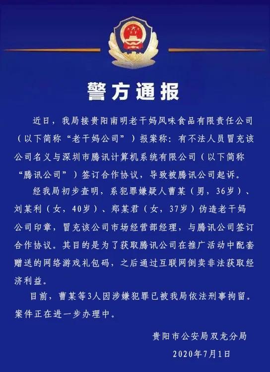 贵阳警方通报:3人伪造老干妈公司印章与腾讯签合同 已被刑拘