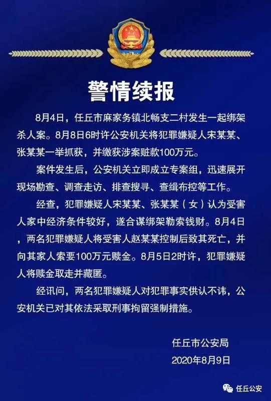 """河北""""遭绑架撕票女孩案""""嫌犯已被抓获 警方缴获涉案赃款100万元"""