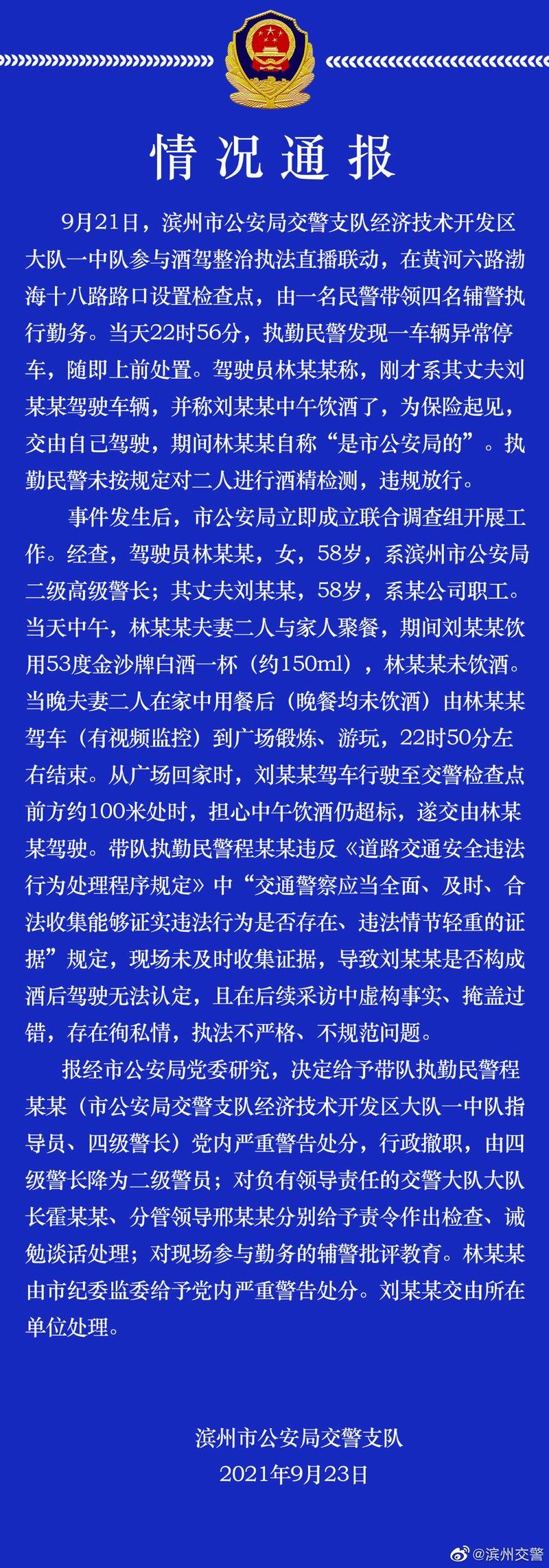 """滨州通报查酒驾放行""""公安局""""人员:带队执勤民警等人被处理"""