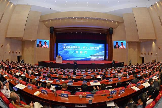第五届中国物流(都匀)国际峰会在贵州匀举行