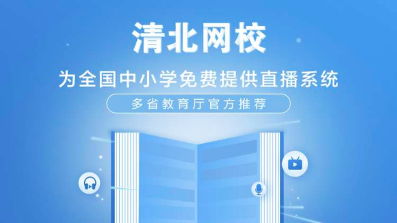 停课不停学,在线教育平台清北网校获河南、陕西等省份教育厅官方