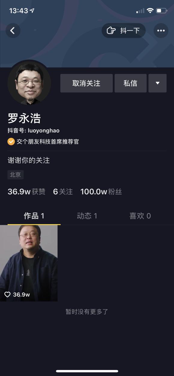 羅永浩抖音獨家直播帶貨 3小時粉絲破百萬