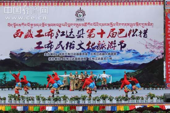 西藏工布江达县民俗旅游文化节开幕