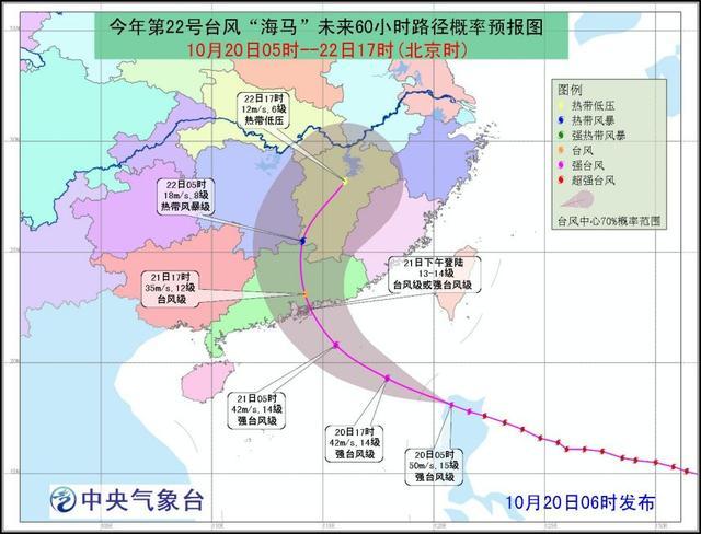 中央气象台20日06时发布台风橙色预警:-台风 海马 今天上午将进入南