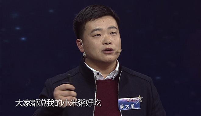 姜大星 2016中国创业榜样