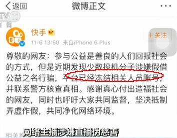 11月6号 快手直播通过官微称平台已经冻结相关人员的账号