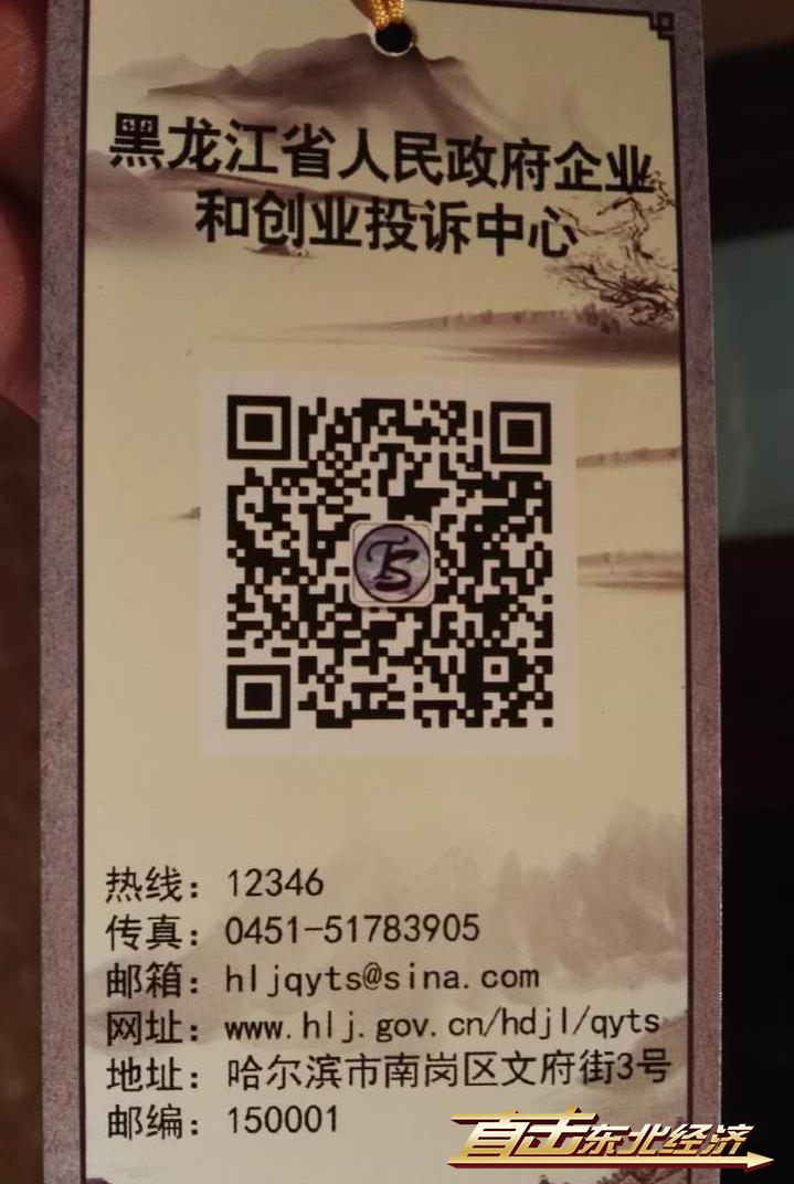 改善投资营商环境,黑龙江从