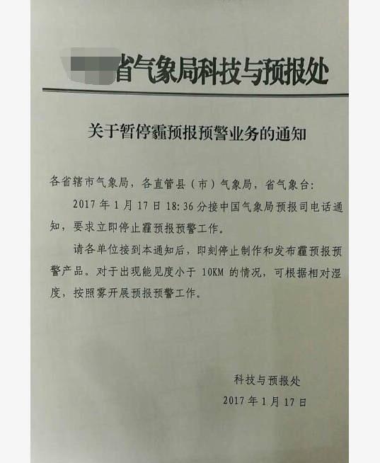 各地气象局被要求停止霾预报预警工作?官方回应