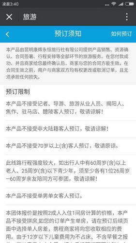 携程网云南游项目禁止记者报名,河南等多地人也被限