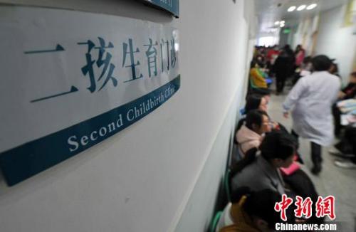 """资料图:2016年3月17日,福建省妇幼保健院,一些怀上""""二孩""""的孕妇和准备怀""""二孩""""的市民在等候接受孕检。 张斌 摄"""