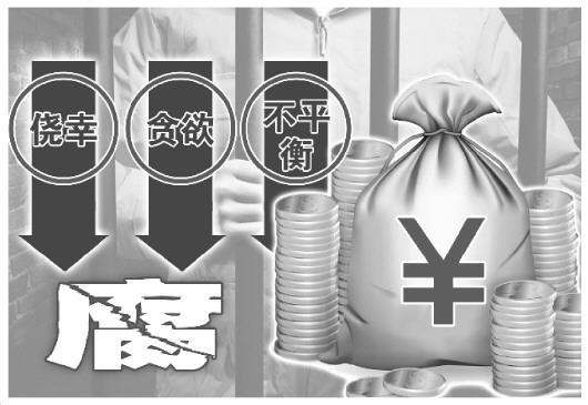 中纪委披露22名落马官员忏悔录 3种贪腐心态最常见