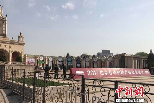 今日,2017北京春季房展在北京展览馆正式开幕。 <a target='_blank' href='http://www.chinanews.com/' _fcksavedurl='http://www.chinanews.com/' ></p></table>中新网</a><p>  程春雨 摄
