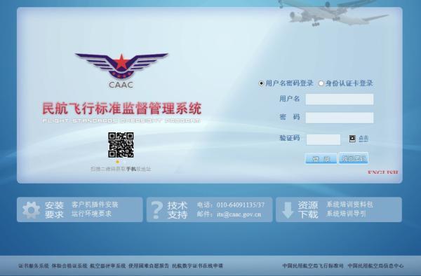 无人机 实名制/将用于民用无人机实名制登记的系统界面。