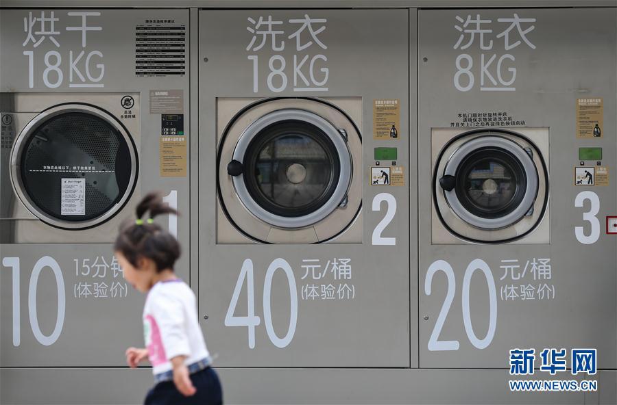"""(服务)(1)""""共享""""洗衣机亮相上海街头"""