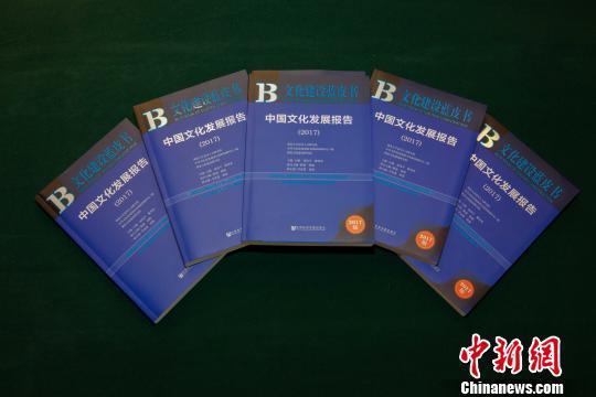 图为,《中国文化发展报告(2017)》 李畅 摄