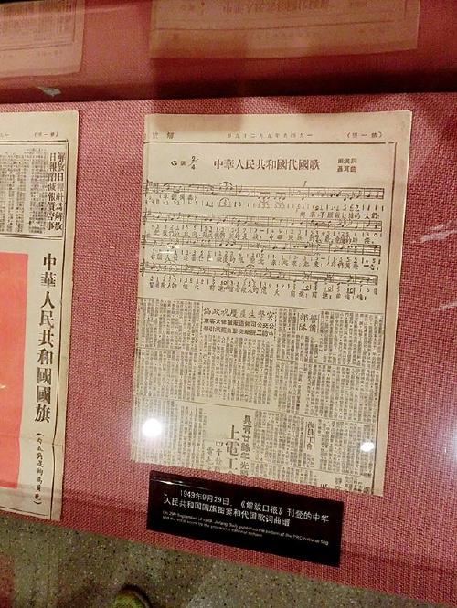 日报》刊登代国歌词曲谱-国歌法草案6月拟初审 确立国歌标准版是立
