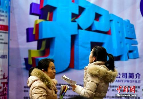 资料图:2017新疆春季大型人才交流会吸引众多求职者前来应聘。 <a target='_blank' href='http://www.chinanews.com/' _fcksavedurl='http://www.chinanews.com/'></table>中新社</a>记者 刘新 摄