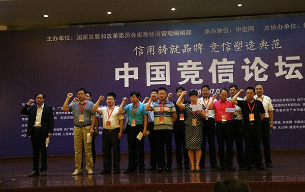 2017中国竞信论坛成功在北京举办