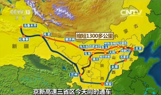 京新高速三省区路段今天同时通车 工程穿越无