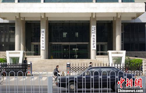 国家核安全局和环境保护部。 <a target='_blank' href='http://www.chinanews.com/' _fcksavedurl='http://www.chinanews.com/'></table>中新社</a>发 九州 摄 图片来源:CNSPHOTO