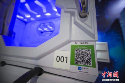 共享睡眠舱 <a target='_blank' href='http://www.chinanews.com/' _fcksavedurl='http://www.chinanews.com/'></table>中新社</a>记者 贾天勇 摄