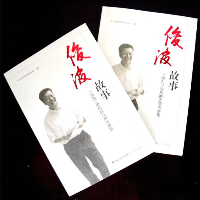 廖俊波先进事迹读本《俊波故事》在福建政和首发