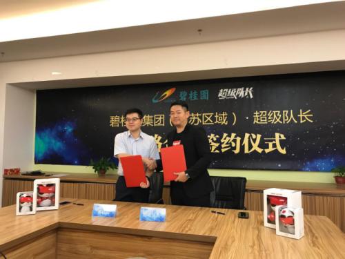 碧桂园创新发力产城融合 战略合作科技娱乐品牌超级队长
