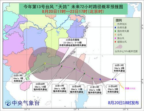 今年第13号台风 天鸽 生成 逐渐向广东福建沿海靠近