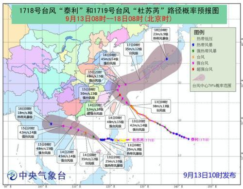 """台风""""泰利""""""""杜苏芮""""路径图。图片来源:中央气象台网站。"""