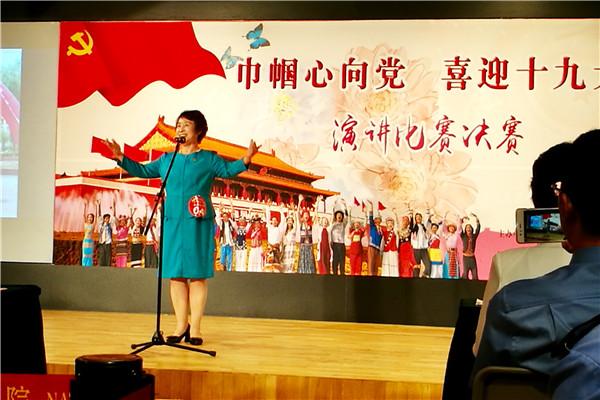 """北京市妇联举办""""巾帼心向党·喜迎十九大""""主题演讲比赛"""