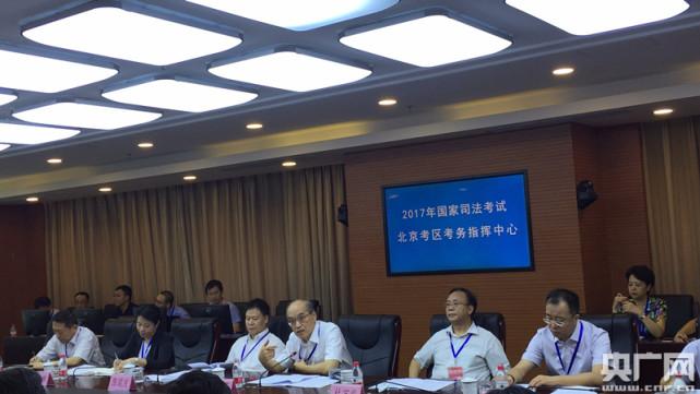 司法部部长张军视察北京司法考试组织工作