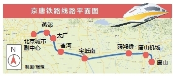 京唐城际铁路唐山段开工 两地通勤将缩至30分钟