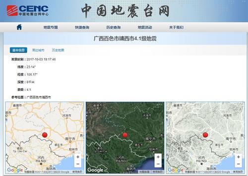 广西百色市靖西市发生4.1级地震