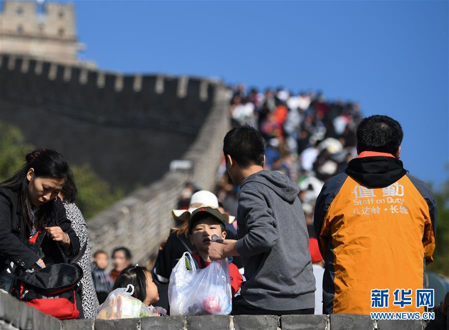 (服务)(1)八达岭长城景区采取多项措施保障国庆长假游客游览秩序