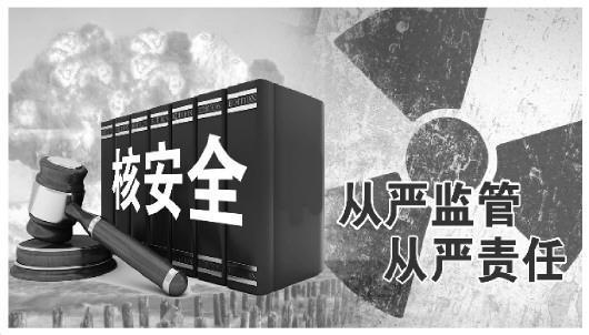 中国首部核安全法从严设定法律责任 确保绝对核安全