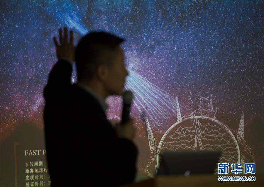 """(科技)(5)""""中国天眼""""发现脉冲星 实现我国该领域""""零的突破"""""""