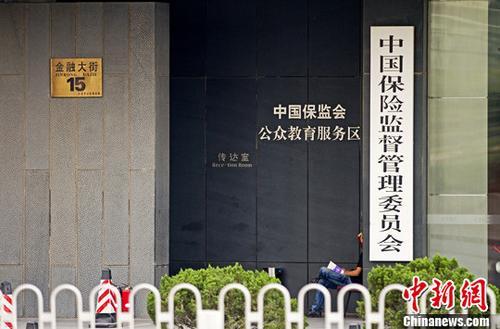 中国保险监督管理委员会。(资料图)<a target='_blank' href='http://www.chinanews.com/' _fcksavedurl='http://www.chinanews.com/'></table>中新社</a>发 王子瑞 摄 图片来源:CNSPHOTO