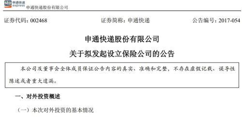 《申通快递股份有限公司关于拟发起设立保险公司的公告》 深交所网站截图