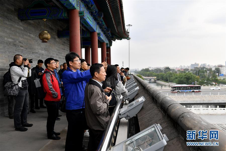 (XHDW)(1)十九大新闻中心组织首次外出采访 感受古都中轴线文化魅力
