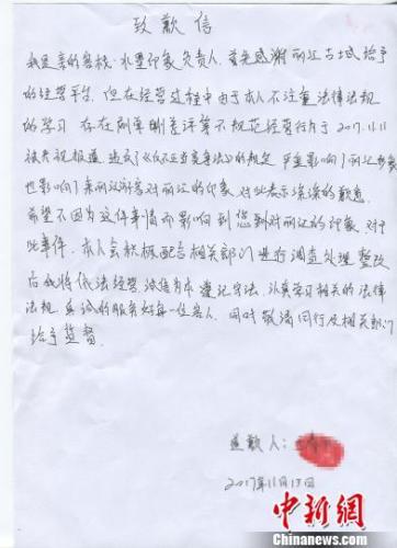 """图为""""亲的客栈・丽江水墨印象店""""负责人的道歉信。 钟欣 摄"""