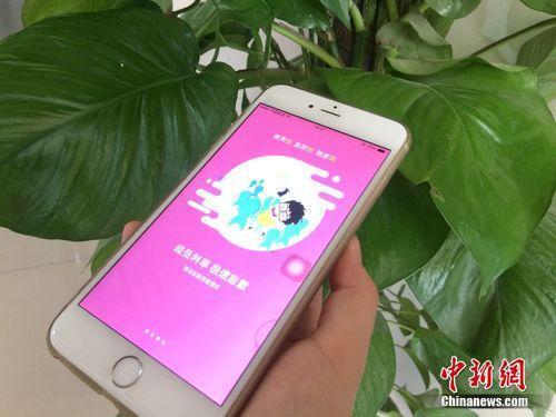 资料图:某现金贷APP的宣传界面。 <a target='_blank' href='http://www.chinanews.com/' _fcksavedurl='http://www.chinanews.com/' ></table>中新网</a> 邱宇 摄