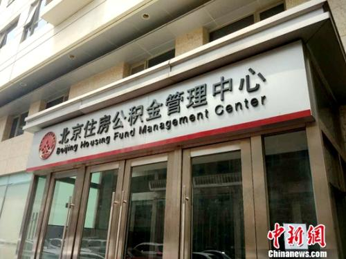 北京住房公积金管理中心。<a target=