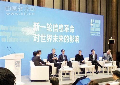 中外企业家高峰对话互联网时代新经济:未来世界更有温度